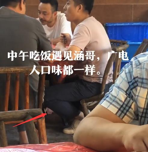汪涵与友人外出吃饭被偶遇 脱鞋光脚超接地气