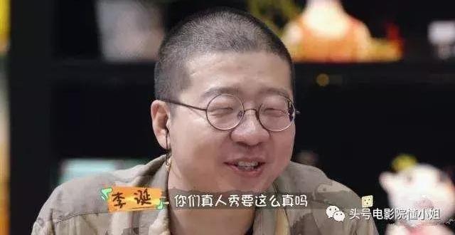 """这综艺节目也太真实了,""""毒舌""""李诞忍不住:真人秀要这么真吗?"""