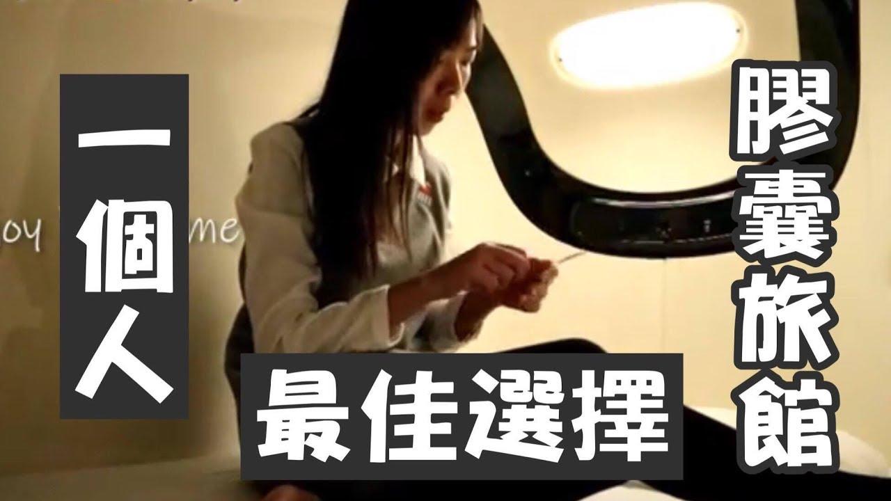 【日本东京】东京一个人旅行!住这边!安全又安心 9hours时尚胶囊旅馆 超便宜!| Cheryl谨荑