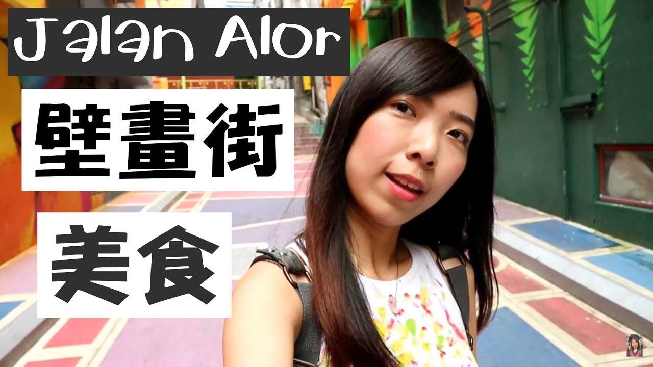 【马来西亚吉隆坡旅游】必去景点  阿罗街的美食壁画 | Cheryl谨荑