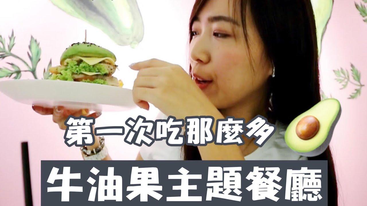 【马来西亚吉隆坡】牛油果粉丝必来Avocatier!牛油果还可以这样吃   Cheryl谨荑