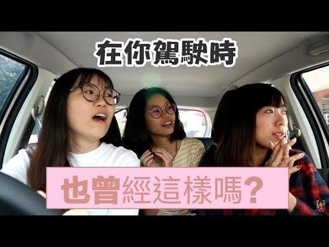 马来西亚人驾车一定遇过的状况 TOP 10   Cheryl谨荑