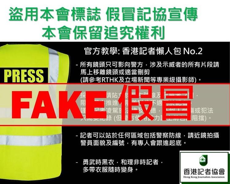 网传「记者懒人包」 记协指伪造澄清标志被盗