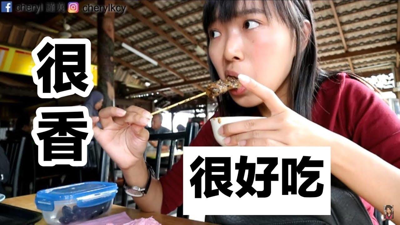 【马来西亚吉隆坡旅游】马来西亚美食沙爹  Kajang Sate最有名!  Cheryl谨荑