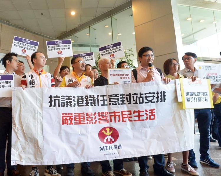 【逃犯条例】民主派区议员港铁总部抗议封站 质疑为政治服务