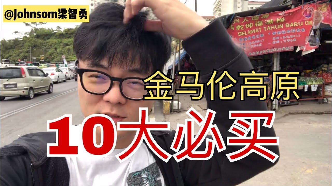 马来西亚金马伦高原十大必买必吃! #49 #阿勇大马旅游Vlog #你不知道的马来西亚