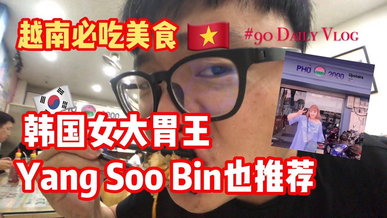 越南旅游 Tips #12 | 明星都来打卡美食圣地胡志明市的Pho 2000 韩国女大胃王Yang Soo bin也推荐 #90 #阿勇越南旅游Vlog