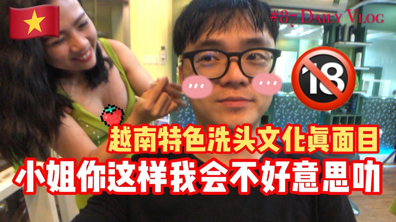 马来西亚人游越南 Tips #10 | 18禁最神秘的洗头文化!这么暴露? #87 #阿勇越南旅游Vlog
