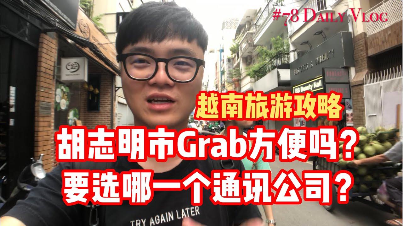 旅游越南 Tips #1| 第一次去胡志明市!爆粗了!Grab方便吗?要用哪一家通讯服务?#78 #阿勇越南旅游Vlog