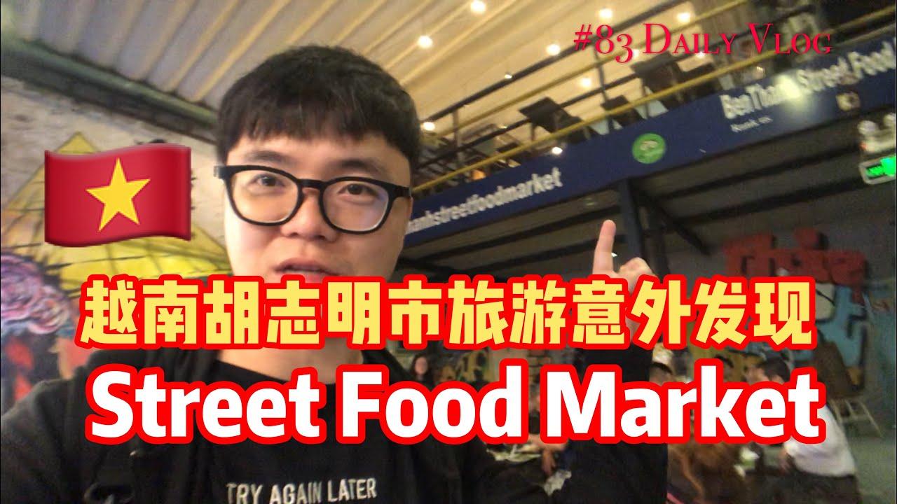 越南旅游 Tips #6 | 胡志明市意外发现的Street Food Market #83 #阿勇越南旅游Vlog