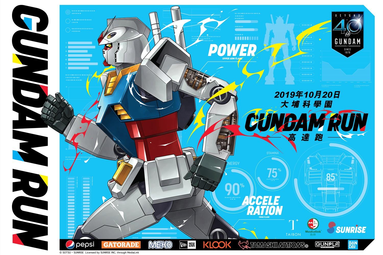 【维港会】全球首个「Gundam Run高达跑」 10月「出动」!