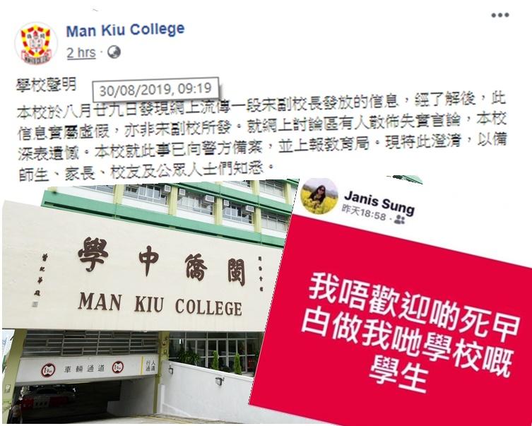 【逃犯条例】网传闽侨副校「唔欢迎『曱甴』做学生」 校方指信息虚假