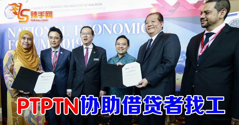 PTPTN协同3机构助借贷者找工