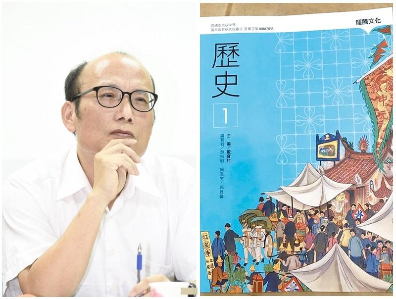 台中小学新歷史课纲「去中国化」 学者批课本撑台独
