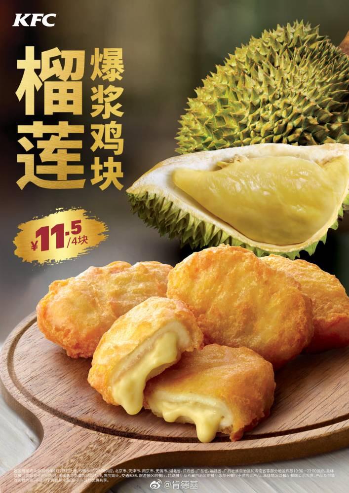 中国KFC推出「榴莲爆浆鸡块」!超梦幻恋语茶饮和奶盖引疯狂抢购!