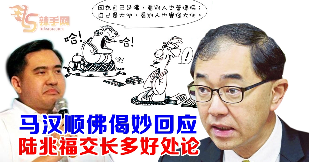 马汉顺:脑袋装什么就会把别人看成什么