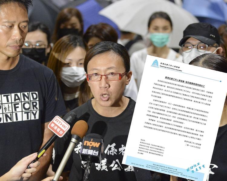 【逃犯条例】社会工作人员协会强烈谴责无理拘捕社工