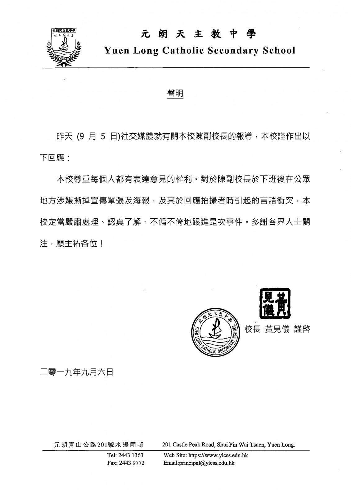 【修例风波】副校长涉爆粗毁连侬墙 元朗天主教中学发声明:严厉处理