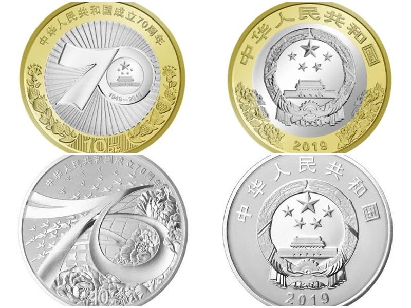 央行发行建国70周年纪念币
