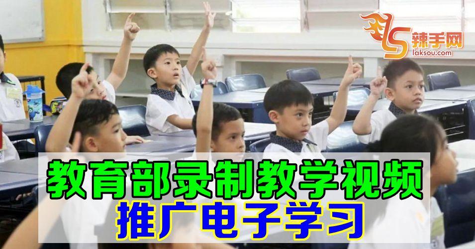 教育部录教学视频 推广电子学习