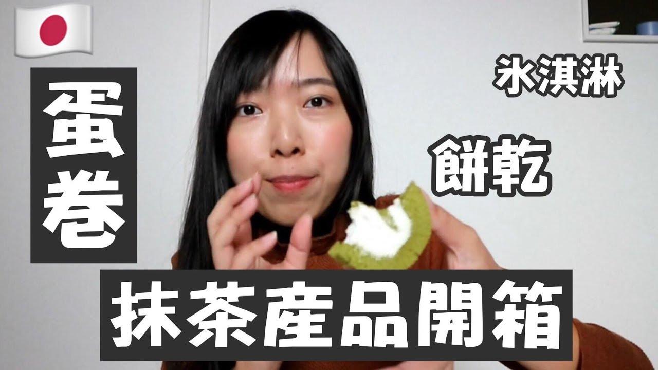 推荐日本抹茶产品!便宜又好吃 抹茶控必看!! | Cheryl谨荑