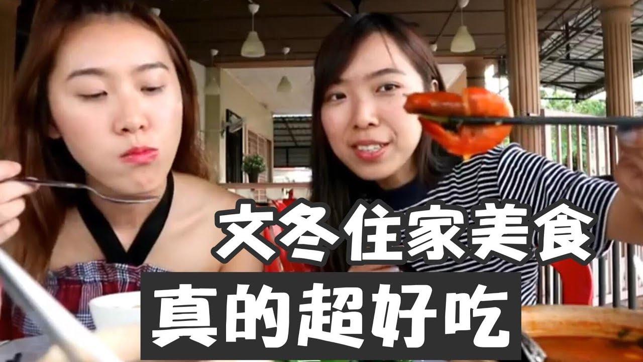 【马来西亚文冬】文冬经济住宿推荐 玻璃口新村美食   Cheryl谨荑