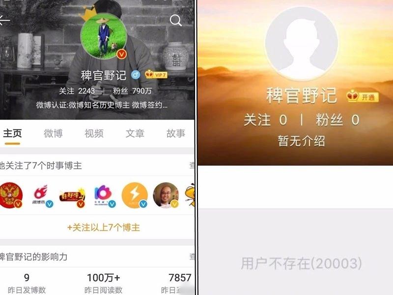 涉嫌侮辱革命先烈 800万粉丝微博博主被封号