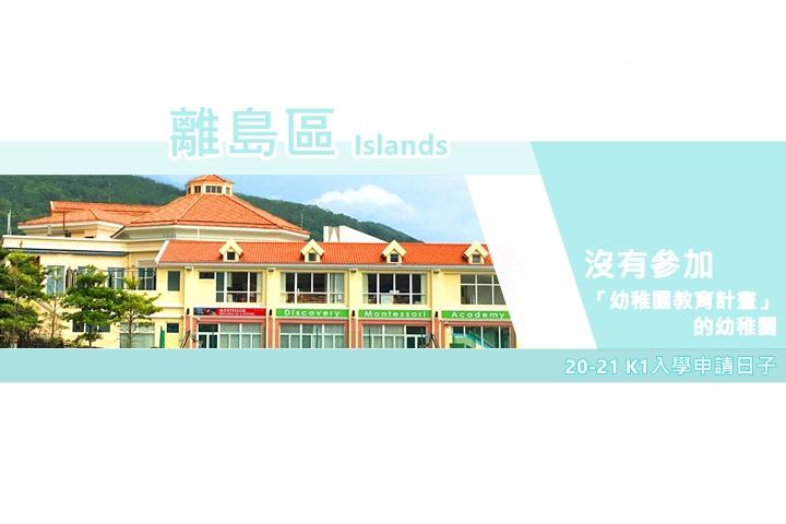 【20-21升幼】离岛区沒参加计画的幼稚园K1入学申请日子一览