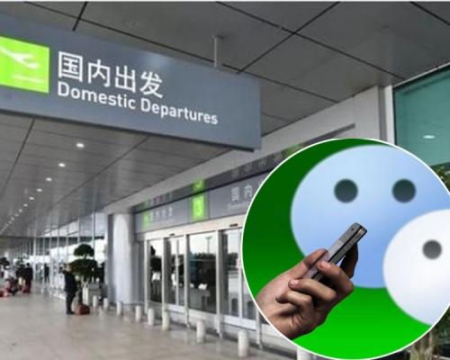 【大头虾福音】临时乘机证明系统将启用 忘带身份证也能靠微信登机