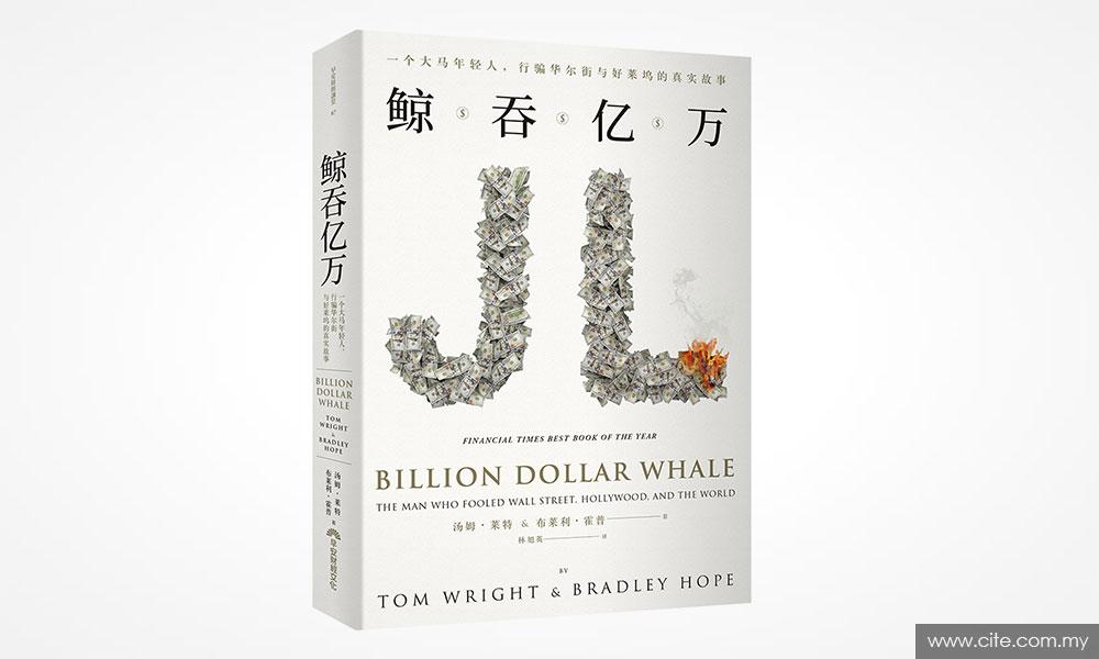《鲸吞亿万》中文版十月面市