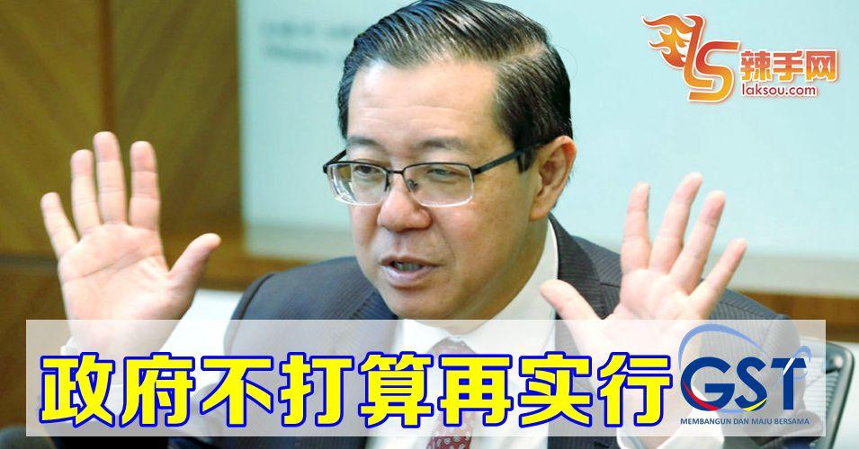 林冠英:政府不再落实GST