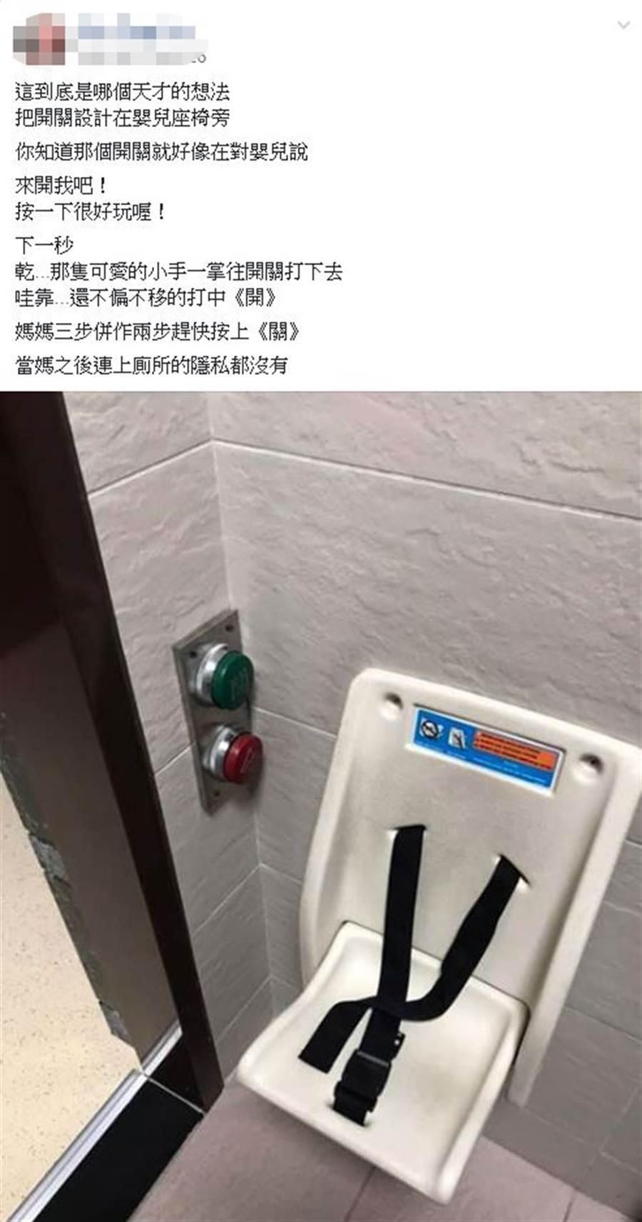 亲子厕所设计差 妈妈如厕险走光超尴尬