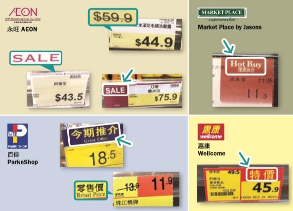 消委会:4大超市减价标示含煳 「惠康」「Market Place 」逾8成货长期扮减价