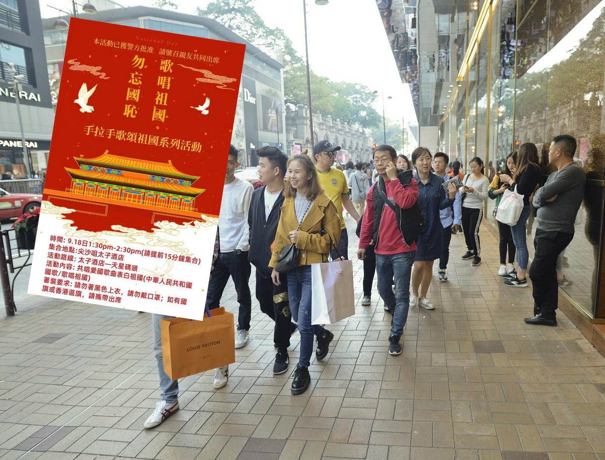 【修例风波】市民发起明广东道唱国歌游行 网民号召球迷维园组人链