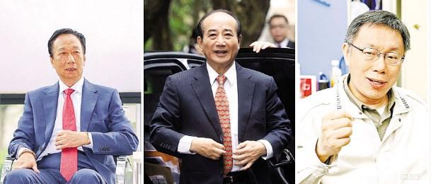 多组合加入混战 角逐台湾总统 郭王柯最终无参战