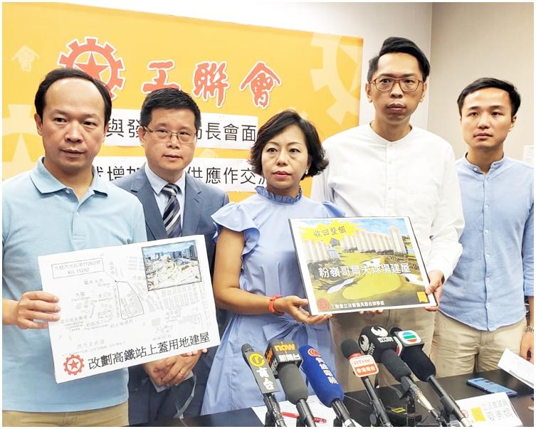 工联会晤黄伟纶反映收地意见 倡积极收回棕地荒废农地建公屋