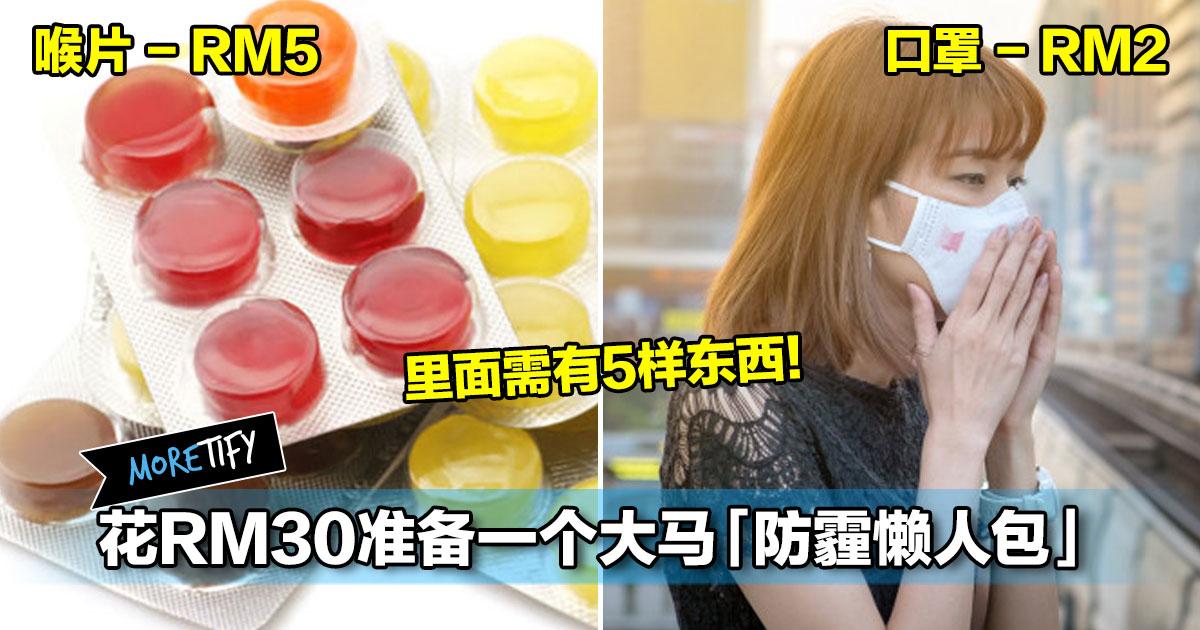 大马美女因烟霾「肺部受感染」PO网警示:别轻视烟霾一定要戴口罩!