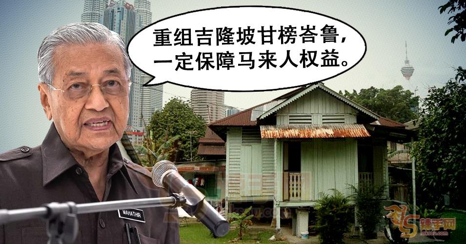 敦马:甘榜峇鲁重建保障马来人权益