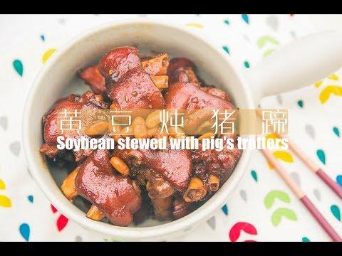 「厨娘物语」无敌下饭的黄豆炖猪蹄~