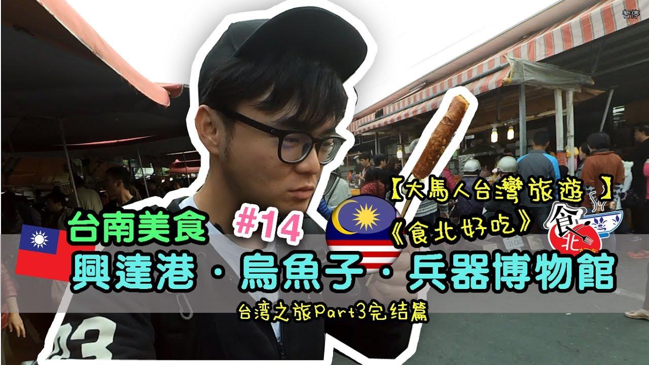 大马人游台湾| 台南兴达港必吃美食 台湾高铁 Part 3 完 #14 #阿勇台湾旅游Vlog