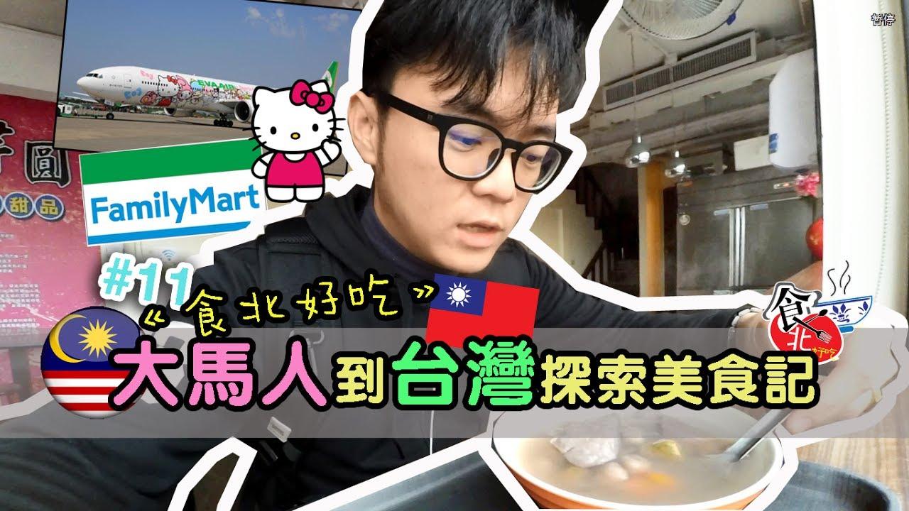 大马人游台湾Tips | 台北淡水必吃美食记 hello kitty飞机 Part1 #11 #阿勇台湾旅游Vlog