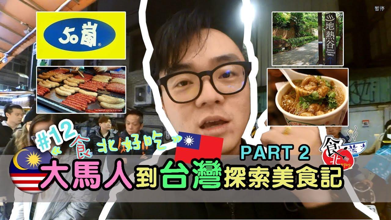 大马人游台湾   台湾新北投温泉好漂亮 西门町必吃美食 Part2