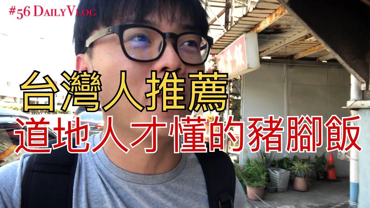 大马人游台湾| 台湾在地人推荐 桃园机场附近必吃的猪脚饭#56 #阿勇台湾旅游vlog