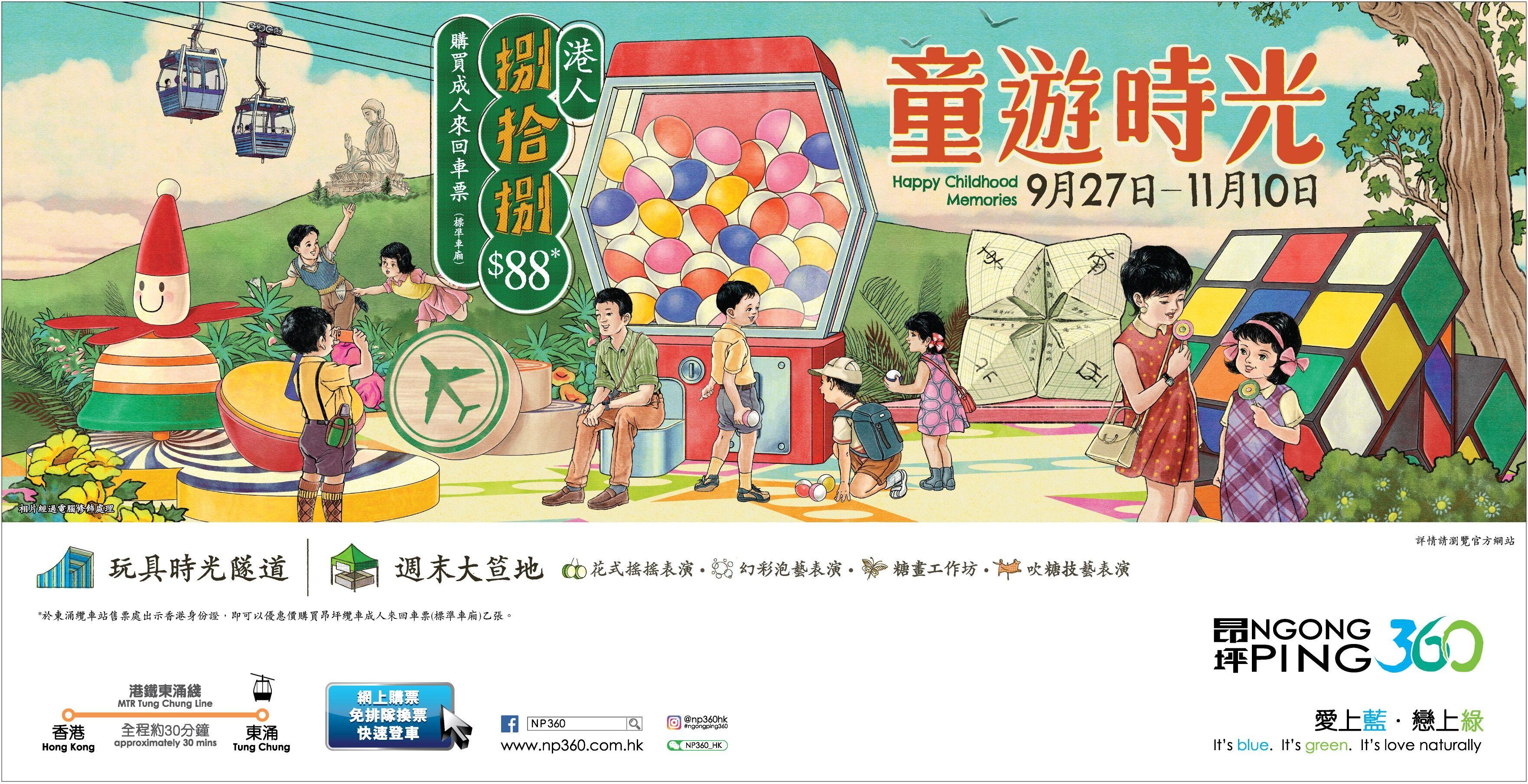 【维港会】昂坪360「童游时光」展览大玩怀旧 送出两万个扭蛋