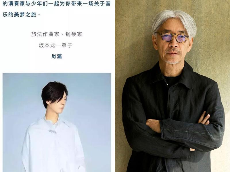 宣传海报标明「坂本龙一弟子」遭反驳 华钢琴家:媒体公司擅自更改
