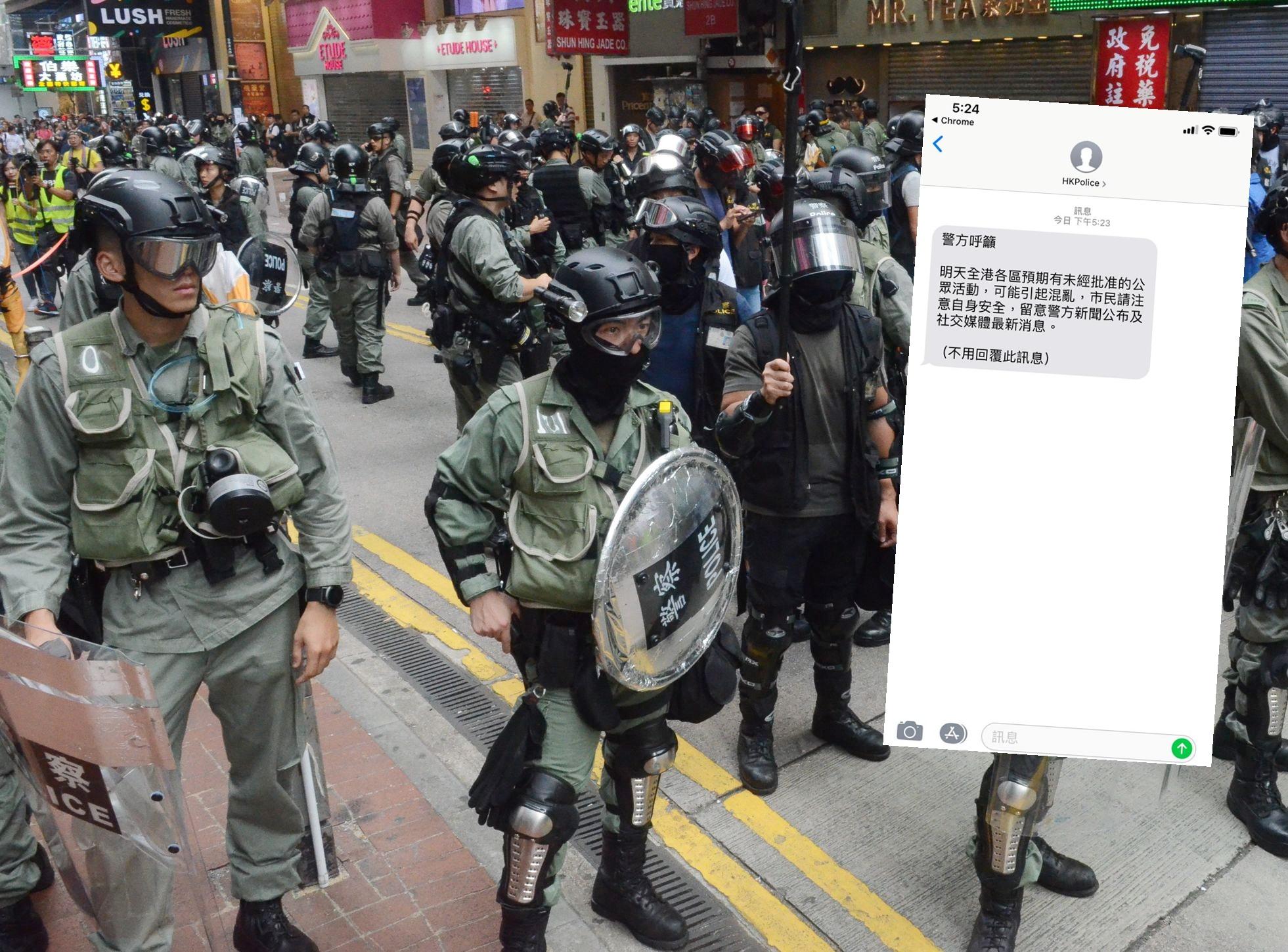 【修例风波】警方再发短讯 吁市民明日注意安全