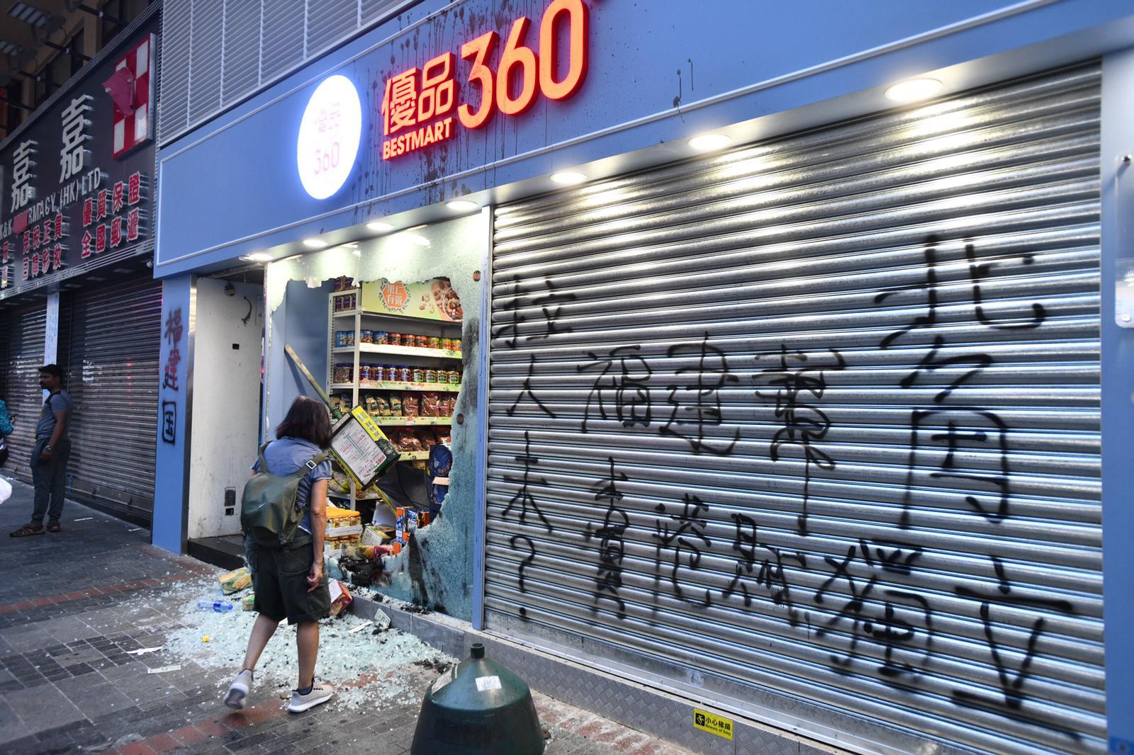 【修例风波】示威者纵火破坏荃湾商户 捣乱零食店毁银行柜员机