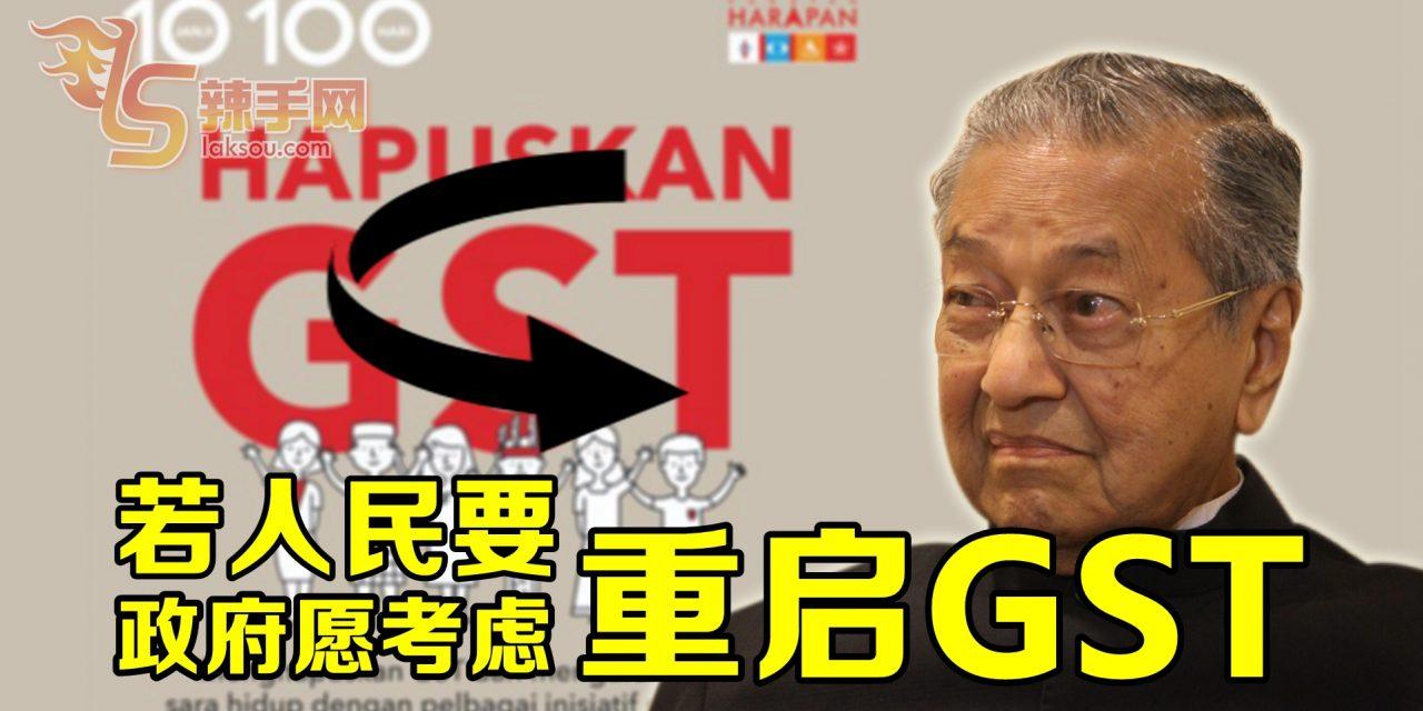 若人民愿意 政府考虑重启GST!