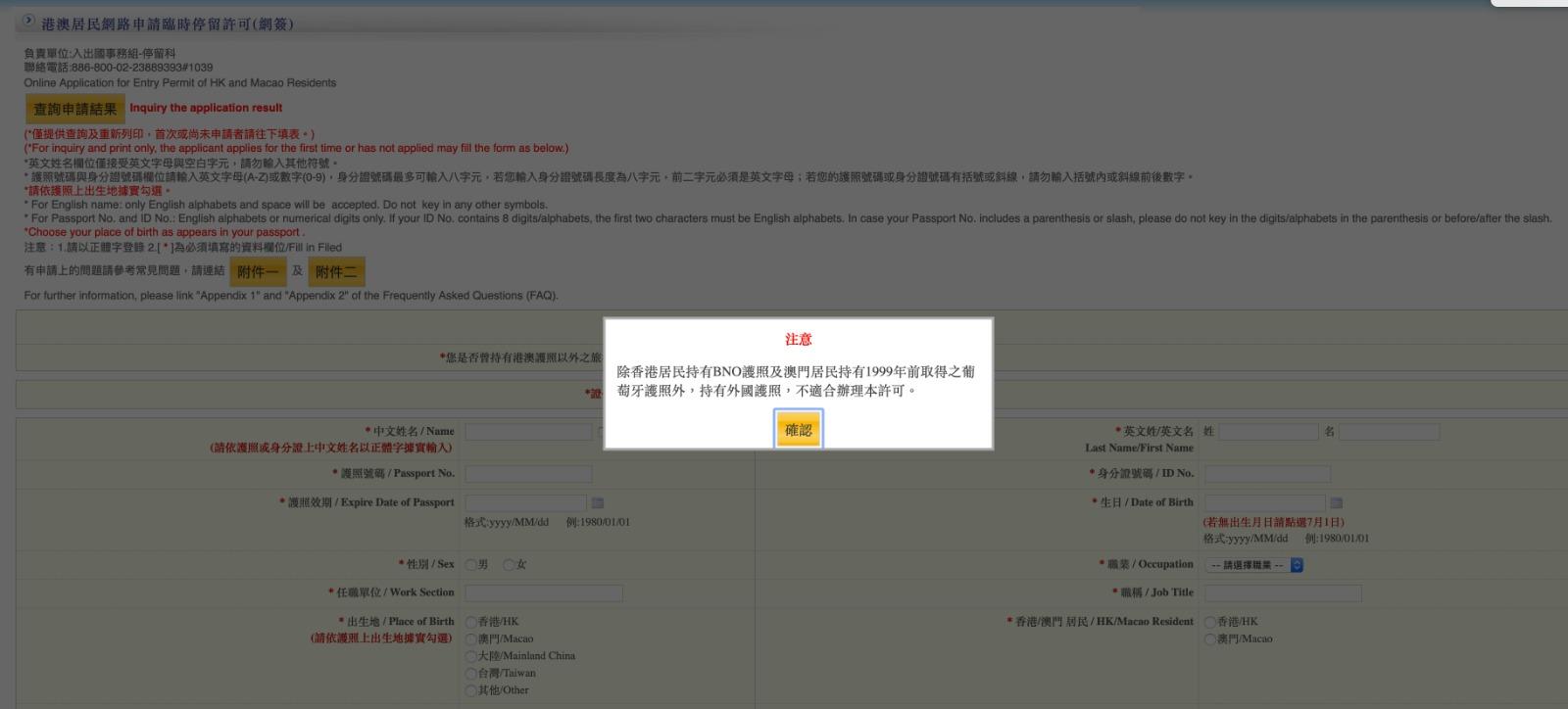 【修例风波】网传收紧港人签证 台方澄清特区护照申入台证政策不变