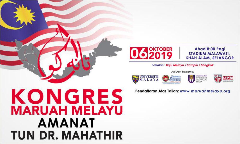 巫统决定出席马来尊严大会,或有资深领袖带队